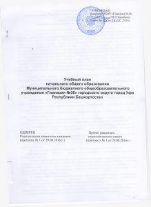 Тит.лист начальная школа