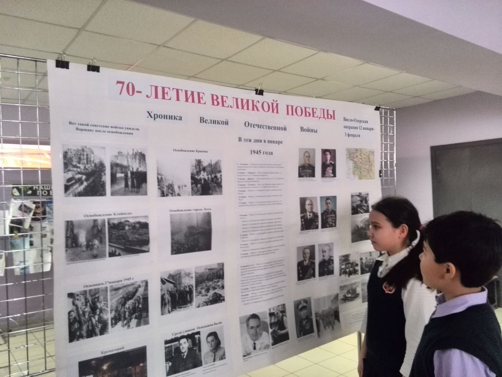 Стенд посвященный 70 летию победы картинки