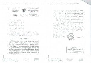 постановление №3266 от 27.08.2015-о внесении изменений